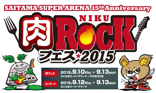 【特別優待】肉ROCKフェス 2015 @さいたまスーパーアリーナ&けやき広場 イベント画像1