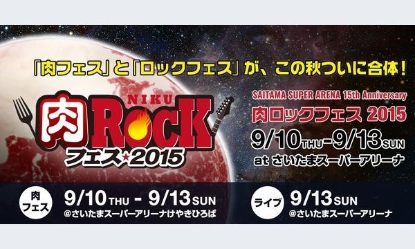 【特別優待】肉ROCKフェス 2015 @さいたまスーパーアリーナ&けやき広場 イベント画像2