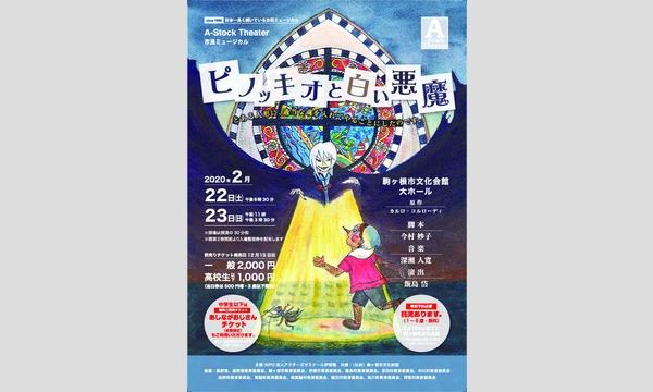 A-StockTheater 市民ミュージカル「ピノッキオと白い悪魔」あしながおじさんチケット(出資) イベント画像1