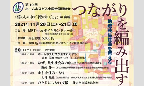 第10回ホームホスピス全国合同研修会in宮崎 イベント画像1