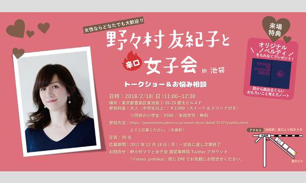 野々村友紀子と辛口女子会in池袋 in東京イベント