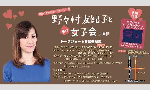 【追加公演】野々村友紀子と辛口女子会in京都 イベント画像1
