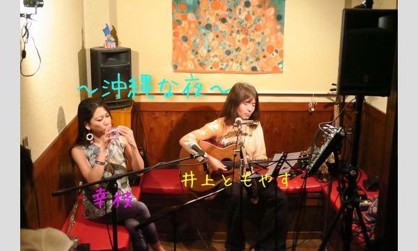 井上ともやすwith幸枝の沖縄な夜 イベント画像1