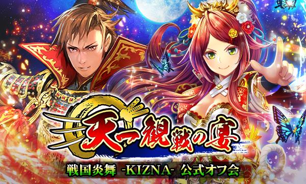天一観戦の宴 「戦国炎舞 -KIZNA-」公式オフ会  in東京イベント