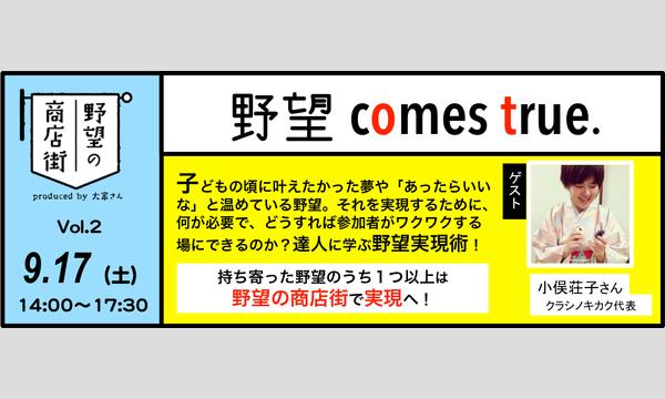 野望の商店街2nd | 野望 comes true. イベント画像1