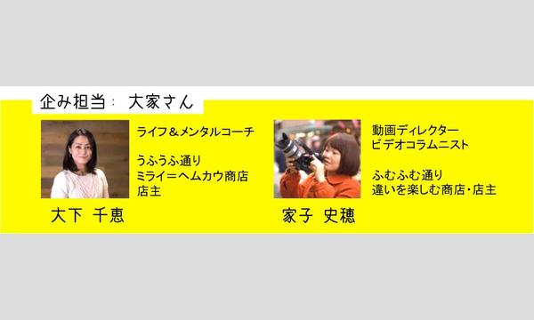 野望の商店街2nd | 野望 comes true. イベント画像2