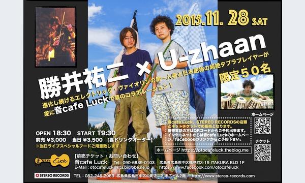 「勝井祐二 × U-zhaan   男のデュオツアー 2015」 in 広島 @音cafe Luck イベント画像1