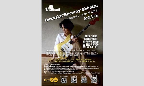 広島 音cafe Luck 『黄金のギターを弾く男 2016』清水ひろたか SOLO LIVE イベント画像1