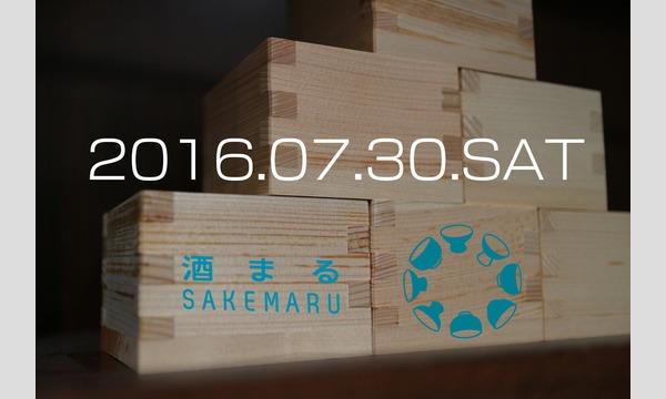 SAKEMARU presents sake pop #8 イベント画像1