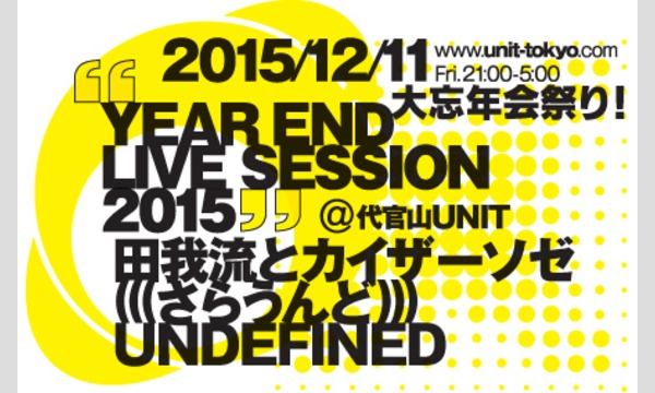 YEAR END LIVE SESSION 2015 イベント画像3