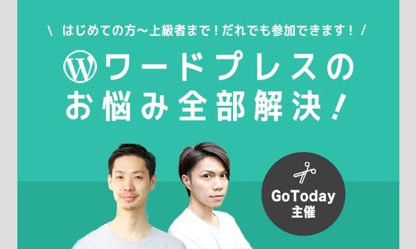7/5(火)美容師さん向けWordPressでオリジナルブログ作成講座 イベント画像1