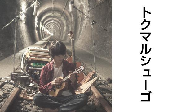 第6回スキマアワー「学校で聞く、学校で教わらなかった音楽」 イベント画像2