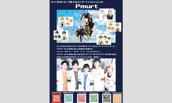 <昼の部>Pmurt 1st ワンマンイベント【World Movement ~異世界からの贈り物~】 イベント画像3