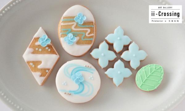 梅雨を楽しむ吉祥文様のアイシングクッキーのワークショップ イベント画像1