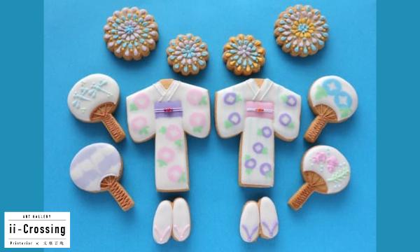 イイクロッシングの夏祭り!浴衣!花火!吉祥文様のアイシングクッキーのワークショップイベント
