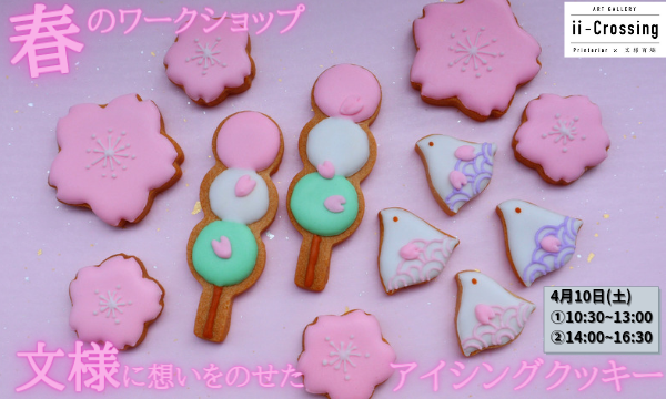 【春特別企画】吉祥文様を描くアイシングクッキーのワークショップ イベント画像1