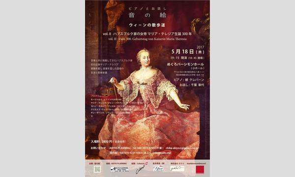 ピアノとお話し 音の絵 ウィーンの散歩道ハプスブルグ家の女帝 マリア・テレジア生誕300年記念 in東京イベント