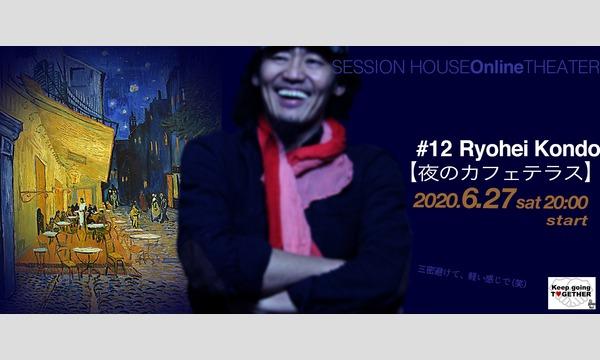 【ダンス・ライブ配信】セッションオンライン劇場 近藤良平「夜のカフェテラス」 イベント画像1