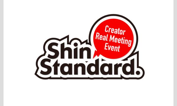Shin Standard Vol.4 イベント画像1