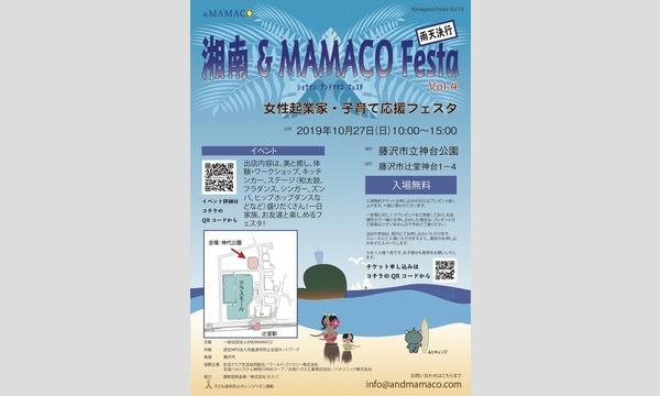 湘南&MAMACOフェスタ Vol,4 イベント画像1