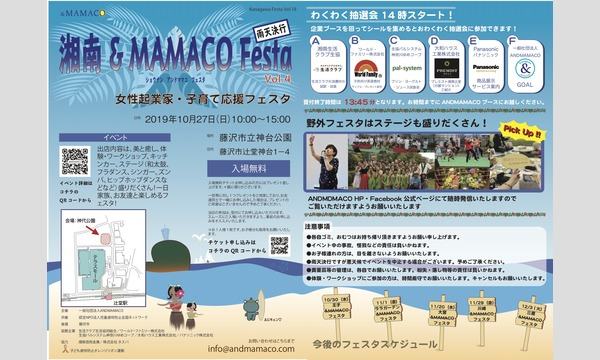 湘南&MAMACOフェスタ Vol,4 イベント画像2