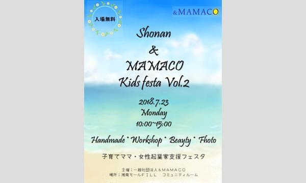 湘南&MAMACOキッズフェスタ Vol,2 イベント画像1