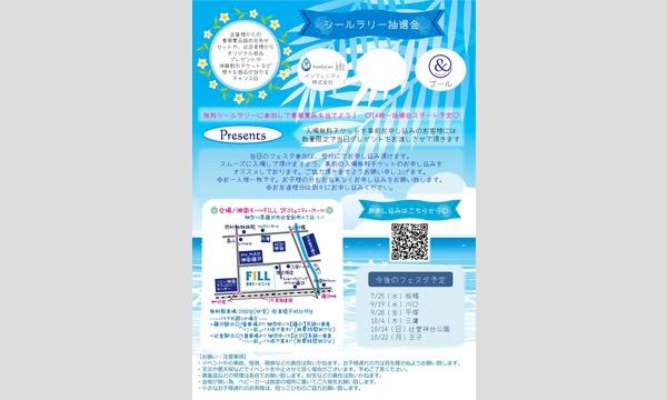 湘南&MAMACOキッズフェスタ Vol,2 イベント画像2