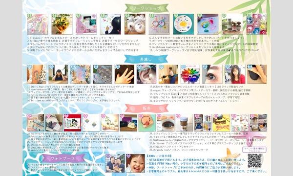 湘南&MAMACOキッズフェスタ Vol,2 イベント画像3