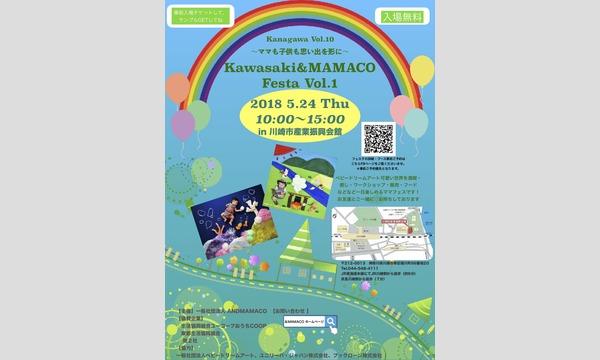 川崎&MAMACOフェスタ Vol,1 in神奈川イベント
