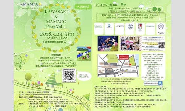 川崎&MAMACOフェスタ Vol,1 イベント画像1