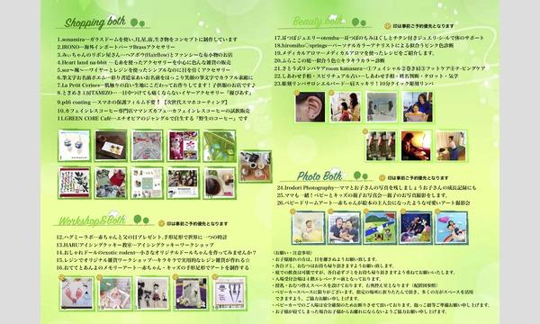 川崎&MAMACOフェスタ Vol,1 イベント画像2