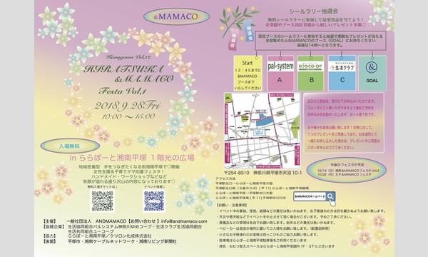 平塚&MAMACOフェスタ Vol,1 イベント画像1