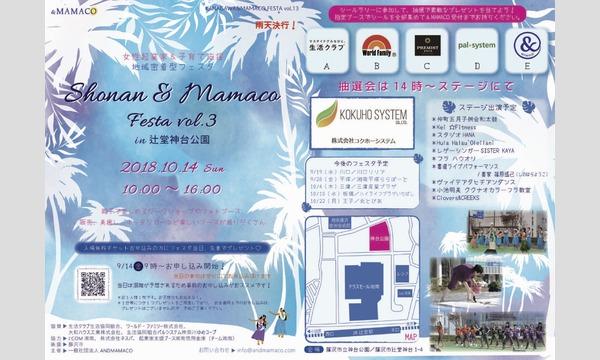 湘南&MAMACOフェスタ Vol,3 イベント画像1