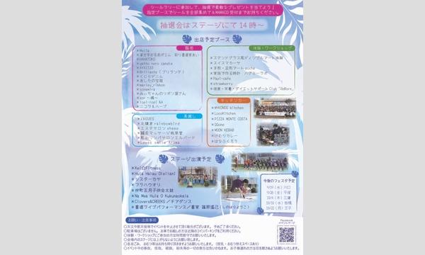 湘南&MAMACOフェスタ Vol,3 イベント画像2