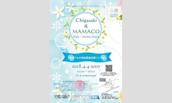茅ヶ崎&MAMACOキッズフェスタ Vol,1 in神奈川イベント
