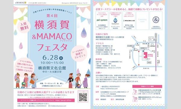 第4回横須賀&MAMACOフェスタ KANAGAWA vol,11 イベント画像1