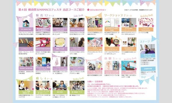 第4回横須賀&MAMACOフェスタ KANAGAWA vol,11 イベント画像2