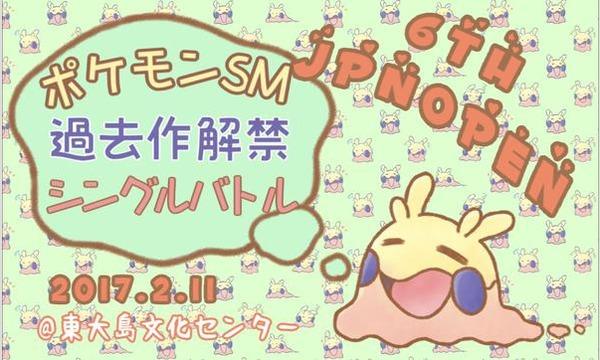 第6回JPNOPEN1次募集(ポケモンサンムーン対戦会) イベント画像1