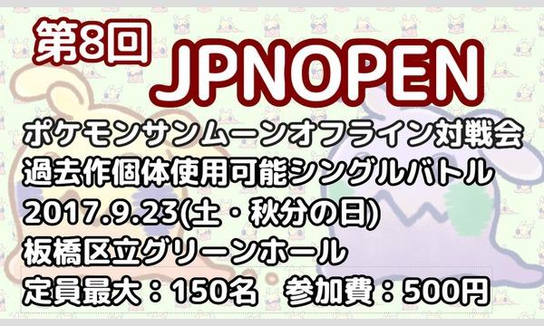 第8回JPNOPEN イベント画像1