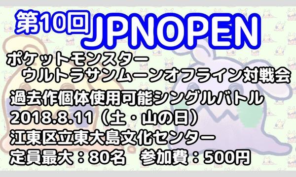 第10回JPNOPEN イベント画像1