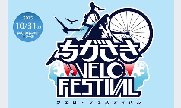 ちがさきVELO FESTIVAL 2015 イベント画像1