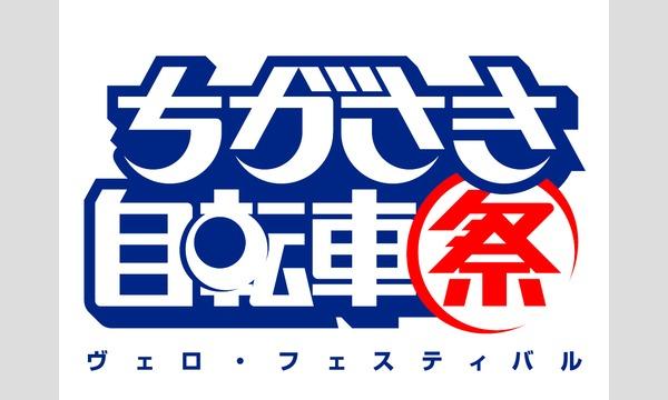 ちがさきヴェロ・フェスティバル2016「Fumyと走るちがさきライド」湘南の海コース イベント画像2