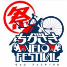 ちがさきVELO FESTIVAL実行委員会 イベント販売主画像