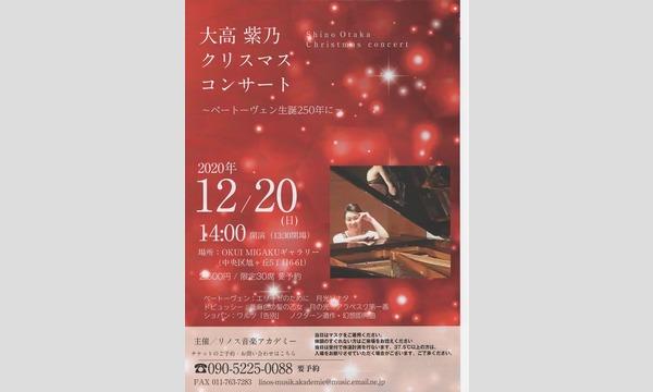 大高紫乃クリスマスコンサート イベント画像1