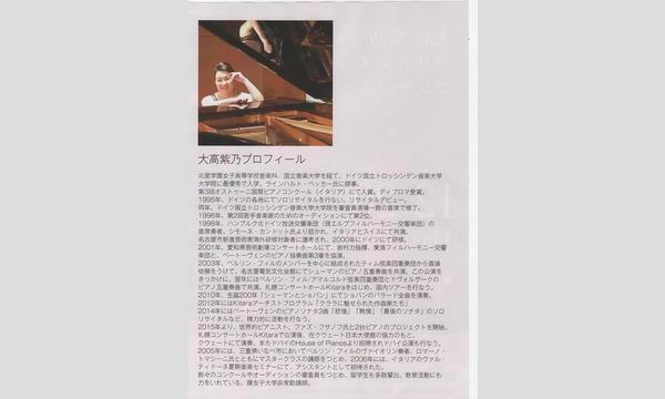 大高紫乃クリスマスコンサート イベント画像2