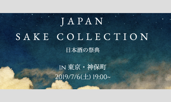 JAPAN SAKE COLLECTION in 神保町 7/6(土) イベント画像1