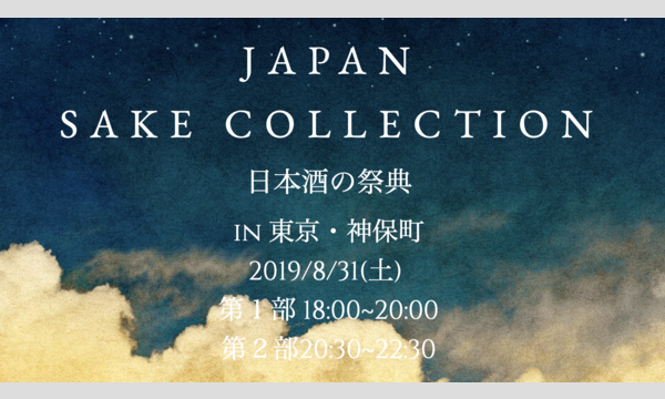 ヒラノ セイヤのJAPAN SAKE COLLECTION 8/31 in 神保町イベント