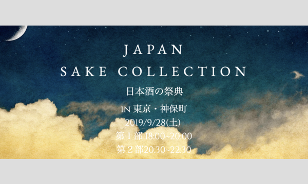 JAPAN SAKE COLLECTION 9/28 in 神保町 イベント画像1