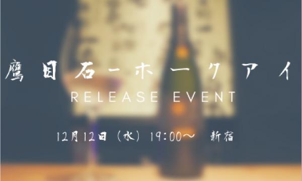 鷹目石(ホークアイ)リリースイベント&日本酒忘年会 in 新宿!!先着22名! イベント画像1