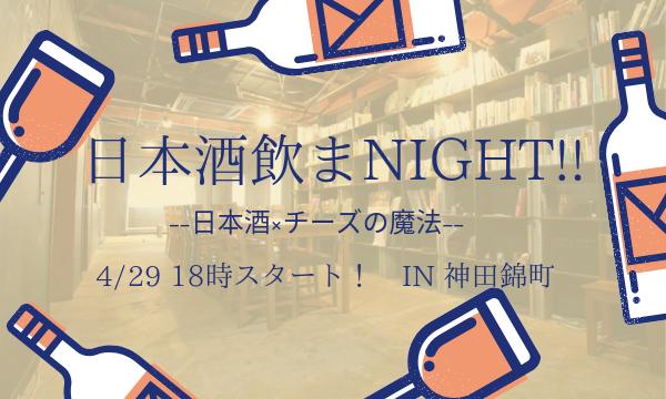 日本酒飲まNight! 日本酒×チーズの魔法 イベント画像1